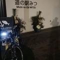 Photos: 道の駅みつ