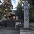 Photos: 金王八幡宮