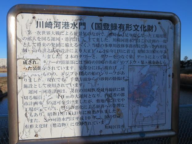 川崎河港水門の説明