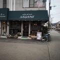 Photos: 珈琲食事 サガミ@相模湖