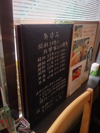 珈琲のあゆみ@さがみ