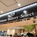 Photos: Hakone Bakery select @海老名サービスエリア