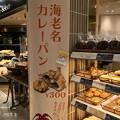 Photos: 海老名カレーパン
