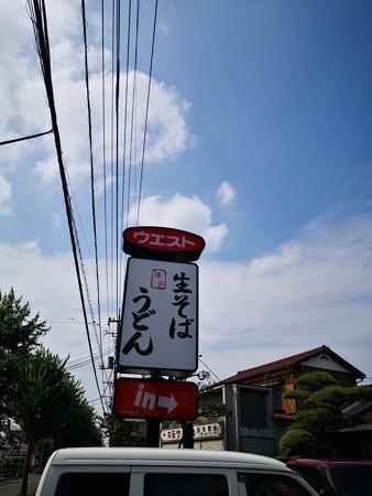 ウエスト 町田店
