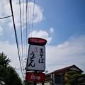 Photos: ウエスト 町田店
