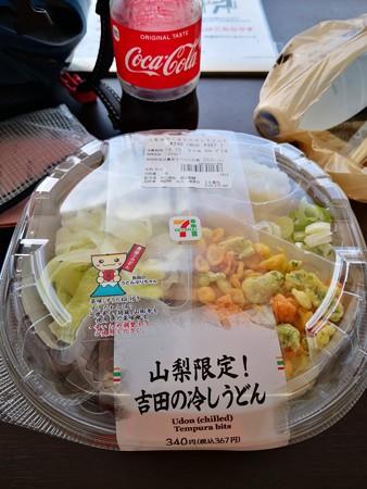 吉田うどん7-11