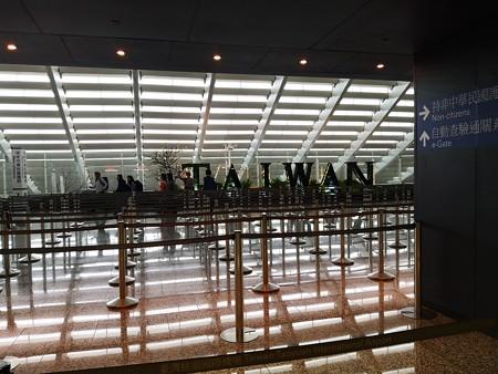 TAIWAN 台湾桃園国際空港