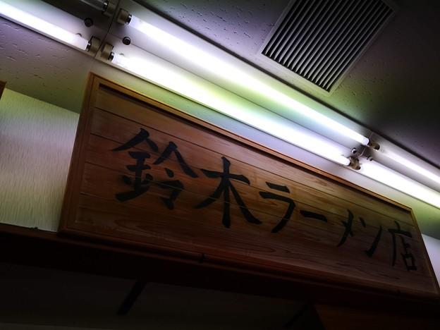 鈴木ラーメン看板