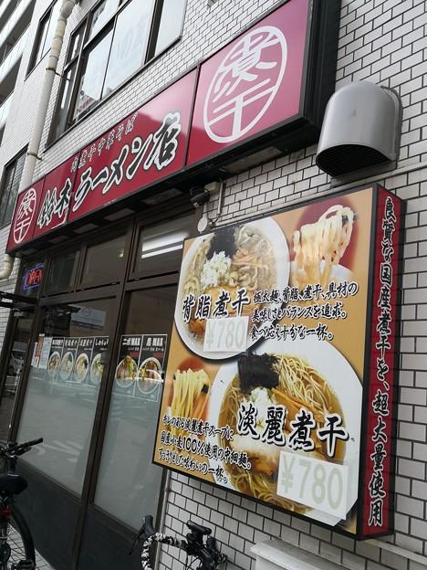 鈴木ラーメン店 店頭
