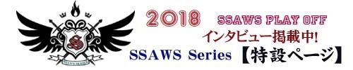 SSAWSシリーズ2018 特別ページ