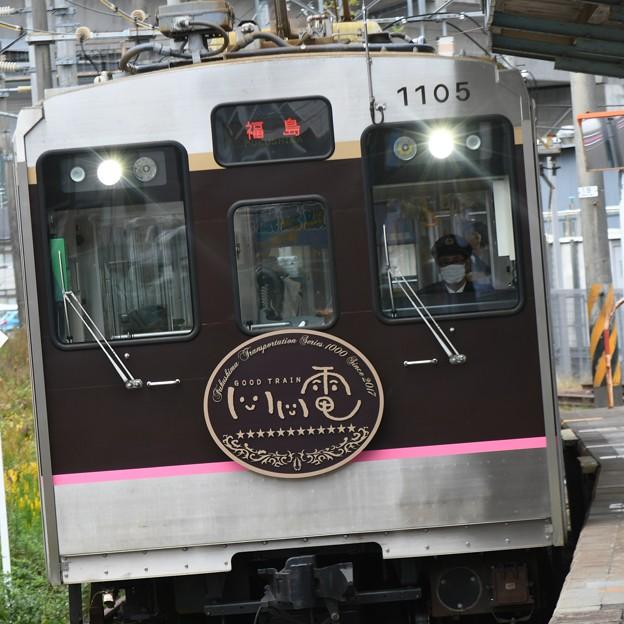 福島交通飯坂線 1000系電車