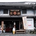Photos: 老舗-大分県臼杵市:八町大路