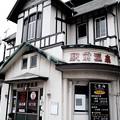 Photos: 駅前のレトロな温泉-大分県別府市