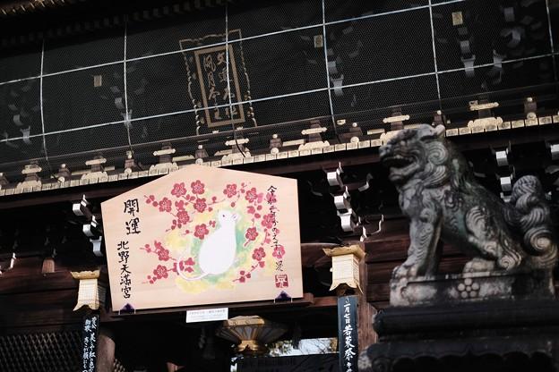 学問の神様-京都市上京区:北野天満宮