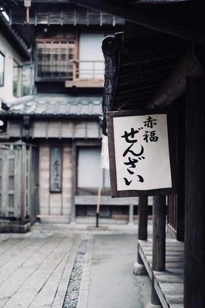 お伊勢講-三重県伊勢市:おかげ横丁