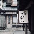 Photos: お伊勢講-三重県伊勢市:おかげ横丁