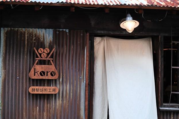 風情ある佇まい-大阪市東住吉区:「karo 馥郁焙煎工房」