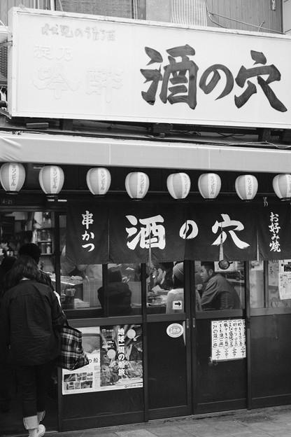 昼間から酒や-大阪市浪速区:新世界
