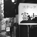 ディープな大阪-大阪市浪速区:新世界