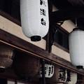 Photos: 修験者が訪れる場所-奈良県天川村:洞川温泉