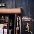 Photos: 今年の山小屋は大変だ-長野県諏訪市:コロボックルヒュッテ