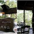 Photos: 森の中のカフェ-長野県安曇野市:「ティータイム ガルニ」
