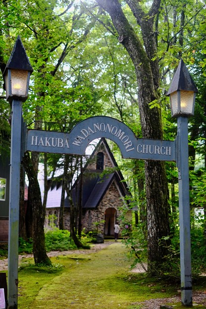 森の中に佇む教会へ-長野県白馬村:和田野の森教会