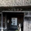 塩の道-長野県小谷村