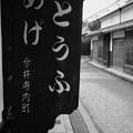 祖父の思い出-奈良県橿原市:今井町