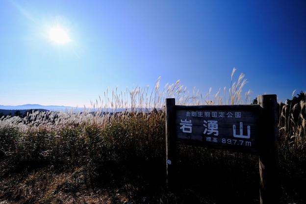 山高きが故に貴からず-大阪府河内長野市:岩湧山