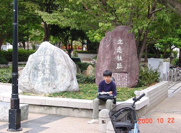39-高知 高知市 自由民権碑-20001021-002