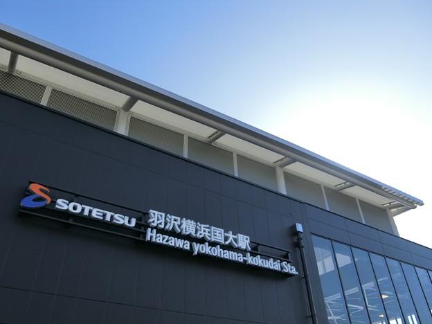 羽沢横浜国大駅開業