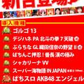 新台登場POP2019.1.23