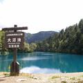 写真: エメラルドグリーンの池