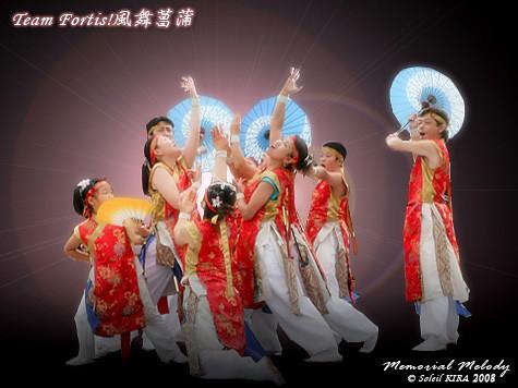 写真: Team Fortis!風舞菖蒲_大師よさこいフェスタ2008_27