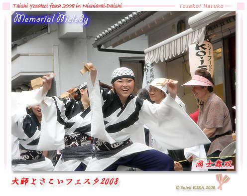 写真: 国士舞双_大師よさこいフェスタ2008_30