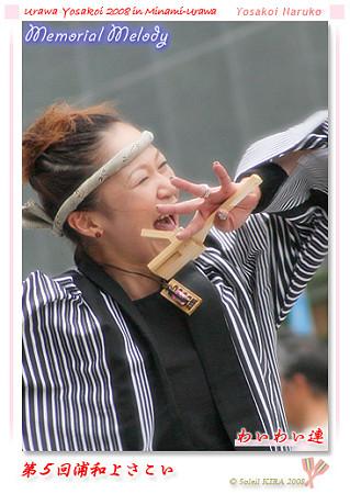 わいわい連_浦和よさこい2008