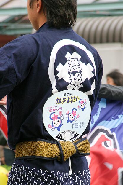 写真: 舞坂戸連_荒川よさこい-20
