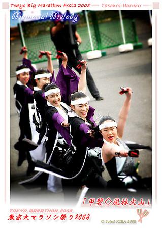 甲斐 風林火山_東京大マラソン祭り2008_bf1