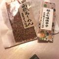 Photos: 御土産