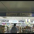 Photos: 銀魂