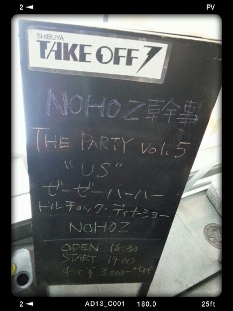 20121012 TAKEOFF7 NOHOZ