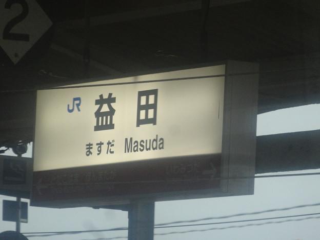 山陰本線 益田駅