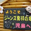 Photos: ジーンズの街 児島駅3
