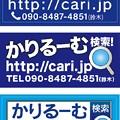写真: 2018/10/12看板ステッカーデザイン(design)5
