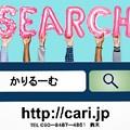 写真: 探究心、追求心を満たしてくれる優れたサーチができるサイト