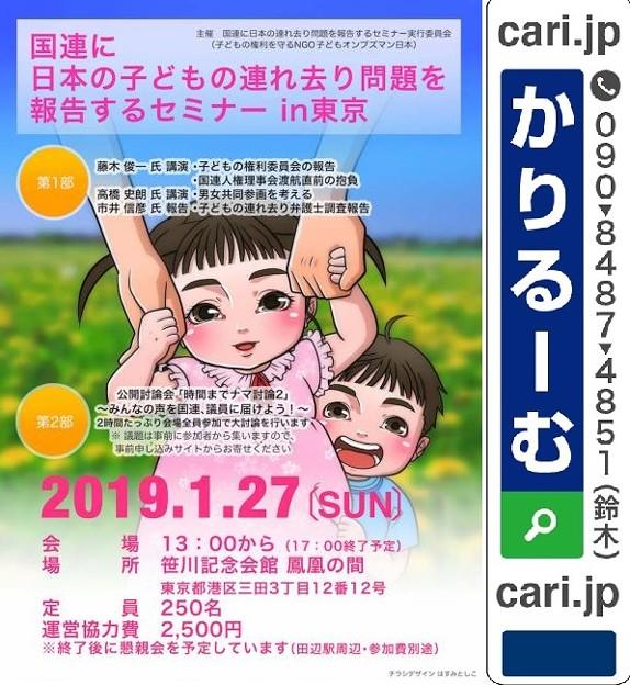 写真: 2019年1月27日東京イベント告知