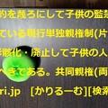 Photos: 2019年3月分 共同親権 単独親権 togetterまとめ