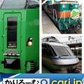 Photos: JR北海道の旅 令和元年夏 お薦めは臨時列車 cari.jp