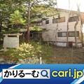 Photos: 聖山荘 2019/11/29 cari.jp
